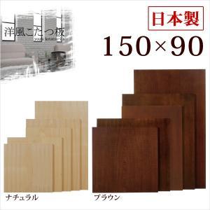こたつ天板のみ長方形 おしゃれ 150 日本製 ナラ材 木製 買い替え オーダー|akaya