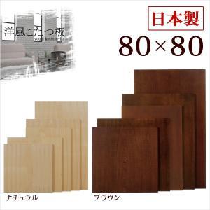 こたつ天板のみ 正方形 おしゃれ 日本製 80 片面 ナラ材 木製 買い替え|akaya