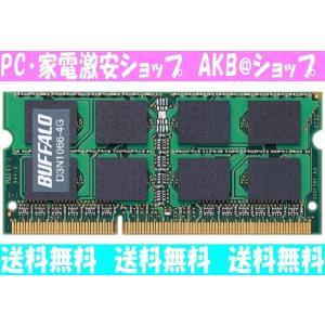 BUFFALO バッファロー ノートパソコン用メモリ D3N1066-4G (SODIMM DDR3 PC3-8500 4GB)|akb2011shop