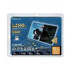 KOKUYO コクヨ のぞき見防止 セキュリティフィルター エコノミータイプ  貼り付け用・12.1型用  EVF-ELPR12N akb2011shop