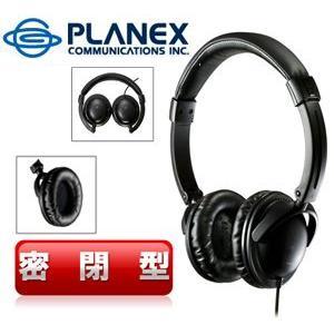 PLANEX プラネックスコミュニケーションズ 高音質ACOUSTICシリーズ密閉型ダイナミックヘッドホン PL-HP01B|akb2011shop