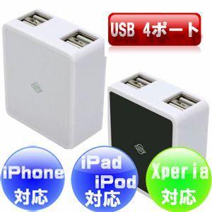 PLANEX プラネックス 「充電万能」 2000mA USB 4ポート充電器 PL-QUCHG03 USB4ポートACアダプタ iPod/iPhone/Xperia対応 2000mA|akb2011shop