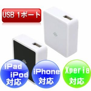 PLANEX プラネックス 「充電万能」 USB 1ポート充電器 PL-UCHG03 USB1ポートACアダプタ iPod/iPhone/Xperia対応|akb2011shop