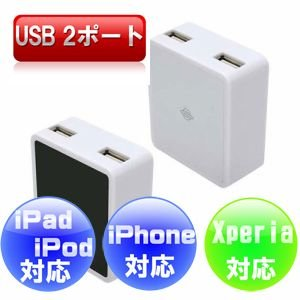 PLANEX プラネックス 「充電万能」 2000mA USB 2ポート充電器 PL-WUCHG03 USB2ポートACアダプタ iPod/iPhone/Xperia対応 2000mA|akb2011shop