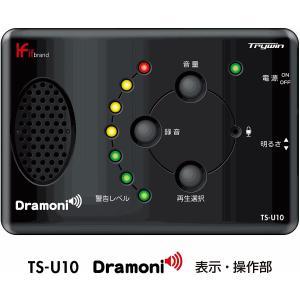 Trywin トライウイン ドライビングモニター  安全運転警報装置  Dramoni TS-U10|akb2011shop|02