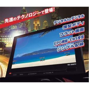 Trywin トライウイン 7型デジタル高画質テレビ WO-300DTV akb2011shop