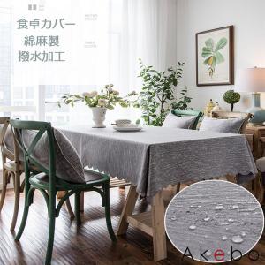 テーブルクロス テーブルマット 食卓カバー おしゃれ 汚れ防止 撥水加工 長方形  正方形 綿麻製  家庭用 北欧風 130*130 130*180 90*90の画像