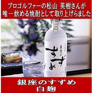 (ギフト プロゴルファー 松山 英樹さんが唯一飲んでいる焼酎) 銀座のすずめ 白麹 箱無し 720ml (大分県 本格麦焼酎 お酒) akemibeautyshop