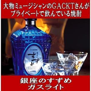 (ギフト Gacktさんがプライベートで飲んでいる焼酎) 銀座のすずめ ガスライト 720ml 専用カートン箱入り (大分県 本格麦焼酎 お酒) akemibeautyshop