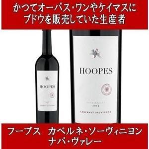 (かつてオーパス ワンやケイマスにブドウを販売していた生産者) フープス カベルネ ソーヴィニヨン ナパ ヴァレー 2014年 750ml (赤ワイン ナパ バレー)