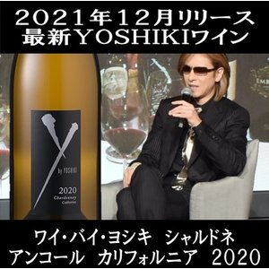 (最新作 Yoshiki ワイン 数量限定特価) Y by YOSHIKI ワイ バイ ヨシキ シャルドネ アンコール カリフォルニア 2019年 (X JAPAN)|akemibeautyshop