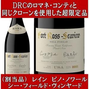 (超限定品 ロマネ コンティ (DRC) と同じクローンで造られたワイン) レイン ホーム フィール...