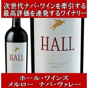 ナパバレー ワイン (オーパス ワンを凌ぐ最高評価連発のワイナリー) ホール ワインズ メルロー ナ...