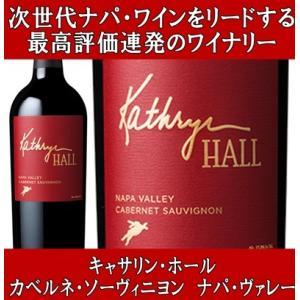 ナパバレー 赤 ワイン (オーパス ワンを凌ぐ最高評価連発のワイナリー) ホール ワインズ キャサリ...