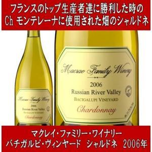 1976年のパリ対決でフランスのトップ生産者達を抑え白ワイン1位の栄光に輝いた『シャトー・モンテレー...