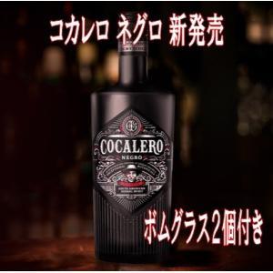 コカレロ ネグロ COCALERO NEGRO (ボムグラス2個付き) 29度 700ml (パリピ酒) (誕生日 プレゼントに) akemibeautyshop