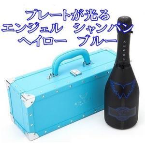 (青色に光るエンジェル シャンパン ) エンジェル シャンパーニュ ブリュット ヘイロー ブルー (ラッピング不可) 正規品 豪華ボックス入り|akemibeautyshop