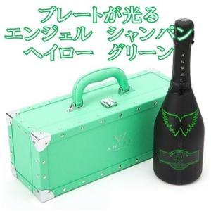 (緑色に光るエンジェル シャンパン ) エンジェル シャンパーニュ ブリュット ヘイロー グリーン (ラッピング不可) 正規品 豪華ボックス入り|akemibeautyshop