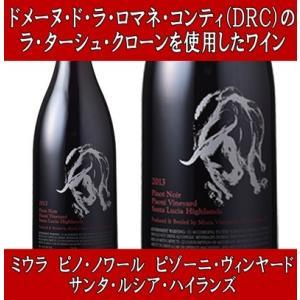 (ロマネ コンティ(DRC)のラ ターシュ クローンを使用したワイン) ミウラ ピノ ノワール ピゾ...