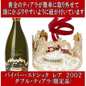 (シャンパン 限定品) パイパー エドシック レア ダブル ティアラ 2002年 正規品 (箱無し)|akemibeautyshop