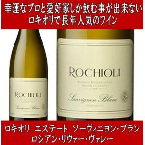 (極わずかの幸運な方しか購入する事が出来ないワイン) ロキオリ エステート ソーヴィニヨン ブラン ロシアン リヴァー ヴァレー 2020年 750ml (白ワイン)|akemibeautyshop