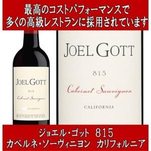 (数量限定特価 ケンゾー エステートの醸造家の娘が手掛けるワイン) ジョエル ゴット 815 カベルネ ソーヴィニヨン カリフォルニア 2018年 750ml|akemibeautyshop