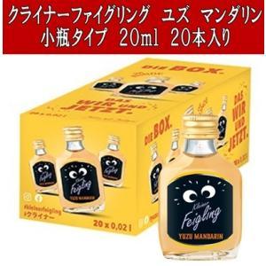クライナーファイグリング ユズマンダリン ガラスタイプ(小瓶) 20ml 20本入り (正規品 パリピ酒) akemibeautyshop