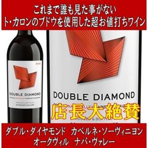 (オーパス ワンも所有する偉大な畑を使用したワイン) ダブル ダイヤモンド by シュレーダー カベルネ ソーヴィニヨン オークヴィル 2018年|akemibeautyshop