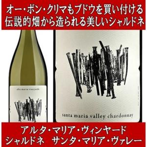 (数量限定品特価  ロマネ コンティやモンラッシェに並び最高の畑に選出されたブドウをブレンド ワイン 白ワイン) アルタ マリア ヴィンヤード シャルドネ 2013年|akemibeautyshop