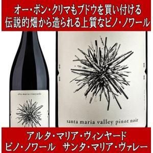 (数量限定品特価 ロマネ コンティと間違えた人が続出し注目を集めた産地 ワイン 赤ワイン) アルタ マリア ヴィンヤード ピノ ノワール 2013年|akemibeautyshop