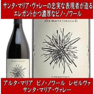 (数量限定品特価 ロマネ コンティと間違えた人が続出し注目を集めた産地 ワイン 赤ワイン) アルタ マリア ヴィンヤード ピノ ノワール レゼルヴァ 2012年|akemibeautyshop