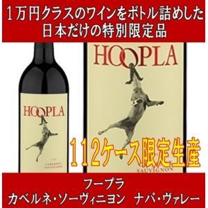 (間もなく完売 限定品 ナパ ハイランズの次にお試しいただきたいワイン 赤ワイン) フープラ カベルネ ソーヴィニヨン ナパ ヴァレー 2018年 750ml|akemibeautyshop