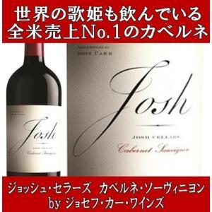 (世界の歌姫も愛飲している全米売上1位のワイン 赤ワイン) ジョッシュ セラーズ カベルネ ソーヴィニヨン カリフォルニア 2017年 750ml ジョセフ カー ワインズ|akemibeautyshop