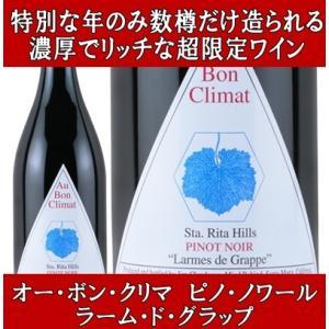 (ロマネ コンティ(DRC)に間違えられたワイナリー 限定品 赤ワイン) オー ボン クリマ ラーム...