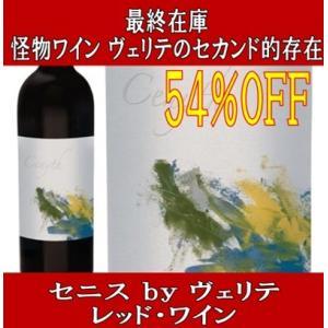 (数量限定特価 ペトリュスのクローンをブレンドしたワイン) セニス バイ ヴェリテ 2016年 750ml (赤ワイン)|akemibeautyshop