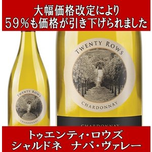 トゥエンティ ロウズ シャルドネ ナパ ヴァレー 2017年 750ml (ワイン 白ワイン)|akemibeautyshop