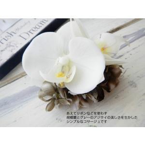 胡蝶蘭とグレーのアジサイを使ったシンプルでありながら存在感のあるコサージュです。  リボンやパールの...