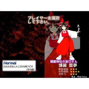 東方紅魔郷〜the Embodiment of Scarlet Devil〜 / 上海アリス幻樂団|akhb|05