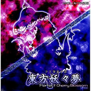 少女弾幕奇譚 東方妖々夢 Perfect Cherry Blossom / 上海アリス幻樂団