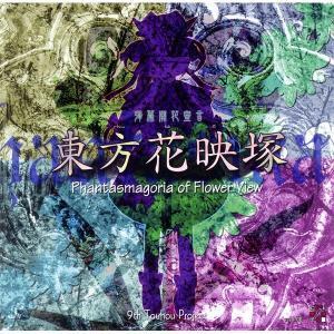 東方花映塚〜Phantasmagoria of Flower View / 上海アリス幻樂団|akhb