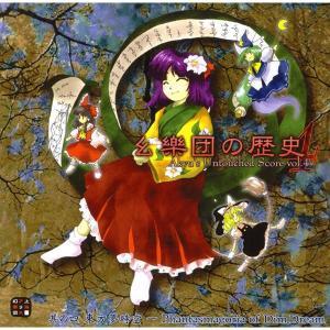 幺樂団の歴史4〜Akyu's Untouched Score vol.4 / 上海アリス幻樂団