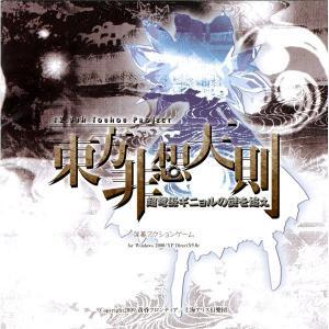 東方非想天則 超弩級ギニョルの謎を追え / 上海アリス幻樂団&黄昏フロンティア|akhb