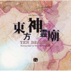 東方神霊廟 〜 Ten Desires. / 上海アリス幻樂団|akhb