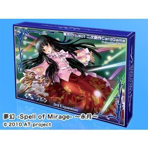夢幻 −Spell of Mirage− 〜永月〜 / AT project|akhb