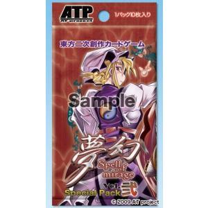 夢幻 Special Pack Vol.弐 / AT project|akhb