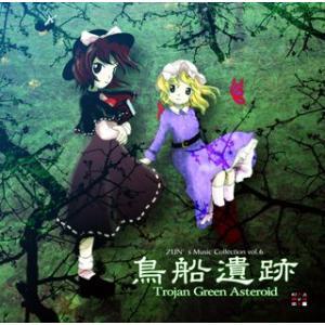 鳥船遺跡 〜 Trojan Green Asteroid / 上海アリス幻樂団|akhb