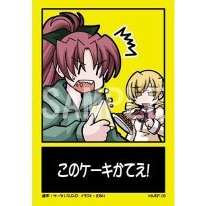 魔法少女まどか☆マギカ バックプレート MMBP−8 / D.D.D「通常」「発売日2011/10」   AKBH akhb
