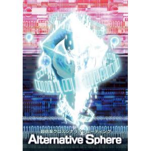 Alternative Sphere / 永久る〜ぷ   AKBH|akhb
