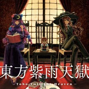 東方紫雨天獄 −Toho Twilight Heaven−/IOSYS