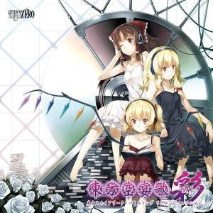 東方空宴歌−SAI− / 領域ZERO 発売日2012−01−01   AKBH|akhb